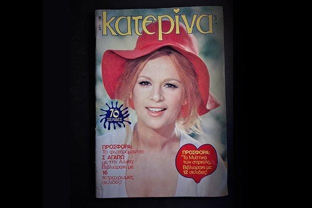 Συλλεκτικά  Περιοδικά